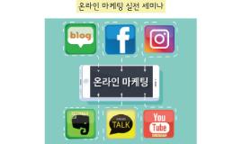 온라인 마케팅 실전 세미나