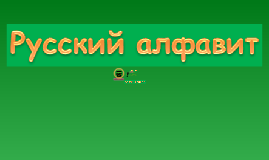 All you need to learn the Russian alphabet