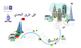 Copy of مدارس الإيمان - قسم البنات / طريق التحدي