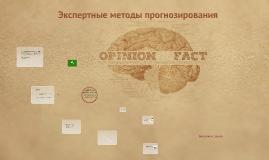 Copy of Copy of Экспертные методы прогнозирования