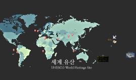 Copy of 세계지리-세계문화유산