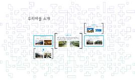 상3동 마을소개