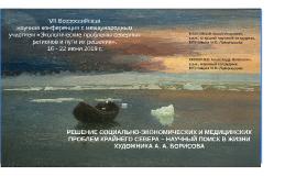 Исследователь Арктики - художник А.А. Борисов
