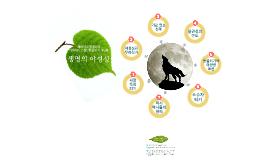 Copy of 들뢰즈/가타리의 『천개의 고원: 동물되기 장』