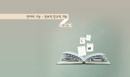 언어의 기능 -정보적 친교적 기능