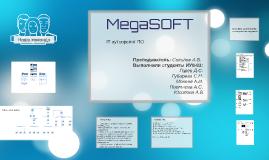 МегаСофт