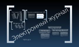E-journal ТФТЛ 2014