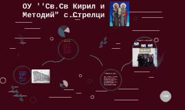 ОУ,,Св.Св Кирил и Методий с.Стрелци