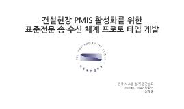 건설현장 PMIS 활성화를 위한