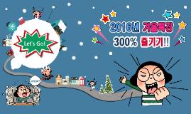 2016년 겨울방학특강 300% 즐기기