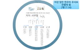 대구교회 양문회 - 사사기 (140503)