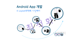 Android_Layout최적화_나인패치
