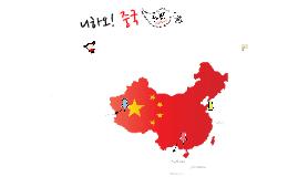 중국의 명절 및 기념일