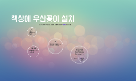 Copy of 신개념 우산 꽂이