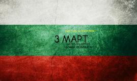 3 МАРТ