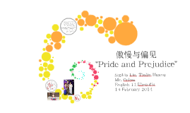 "傲慢与偏见= ""Pride and Prejudice"""