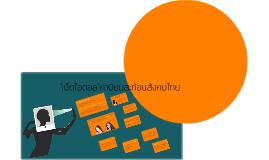"""Copy of """"เน็ตไอดอล""""ค่านิยมสะท้อนสังคมไทย"""