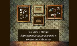Реклама в России дореволюционного периода и советского време