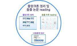 플랑크톤 정리 및 동플 논문 reading