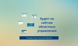 Сайты областных управлении