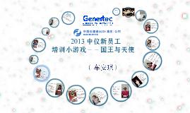 中仪新员工 2013