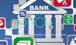 Улсын арилжааны банкуудад зэрэглэл тогтоох аргачлал.