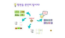 Copy of 테셀레이션