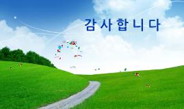 동화안전기술원(수정)2013.10.30