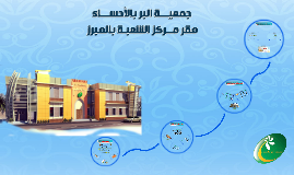 ber alhasa - sh3bh center