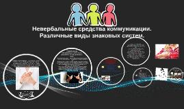 Copy of Невербальные средства коммуникации