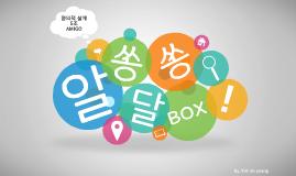 알쏭달쏭 BOX