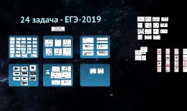 2019 – 24 задача