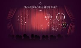 Copy of 실내디자인&패션디자인 (문경현, 강지인