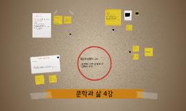 2019-2 문학과 삶 4강(개밥바라기별)