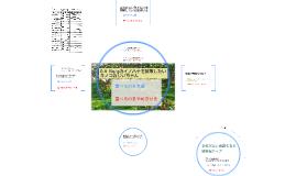 日本技術士会プレゼン資料