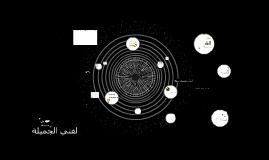 Copy of الحاسوب