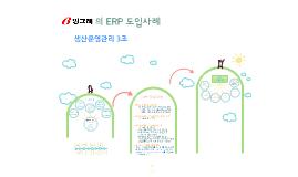 Copy of Copy of ERP 도입사례