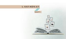 5. 이야기 바꾸어 쓰기