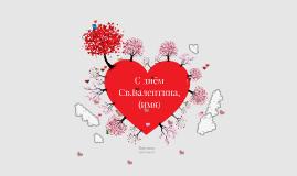 шаблон  Открытка в День святого валентина