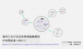 海外における日本美術画像資料の利用促進へ向けて