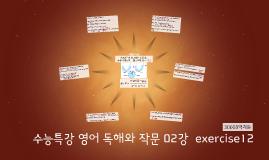 수능특강 영어 독해와 작문 02강  exercise12