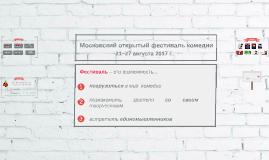 Московский открытый фестиваль комедии
