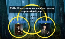 XVIIғ. Жаңа заман философиясының көрнекті өкілдері