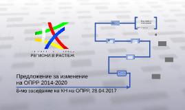 Предложение за изменение на ОПРР 2014-2020