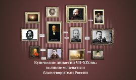 Купеческие династии VII-XIX вв.: великие меценаты и благотво
