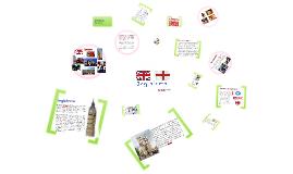 Inglaterra (England) es una de las 4 naciones constituyentes