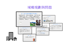 Copy of Copy of 國土(城鄉)規劃
