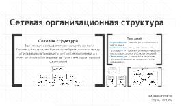 Сетевая организационная структура