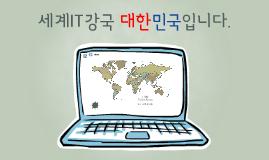 To the Korea