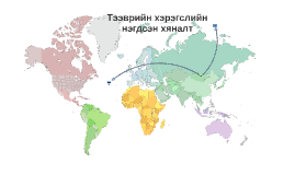 Copy of Тээврийн удирдлага, хяналтын төв